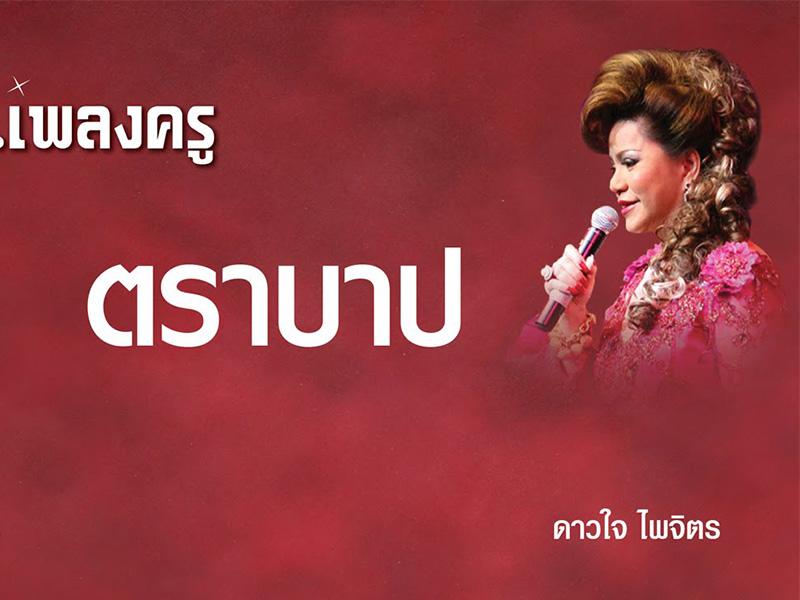 รู้ไหมว่าเพลงตราบาปเกี่ยวข้องกับปัญหาสังคมไทย