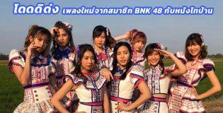Doddidong-BNK48-1